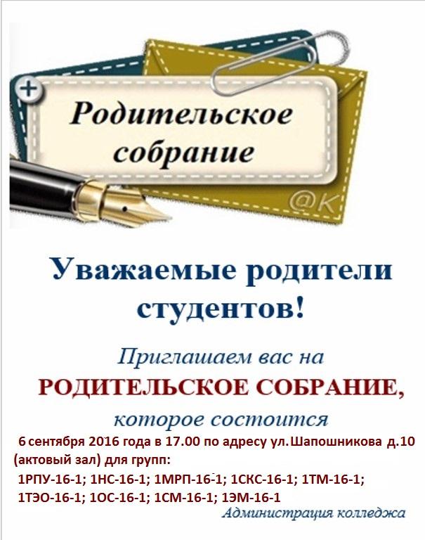 Картинки на приглашение на родительский собрание - Взаимодействие педагогов ДОУ с семьями воспитанников